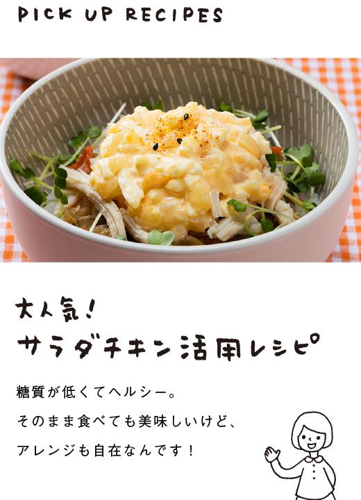 サラダチキン活用レシピ