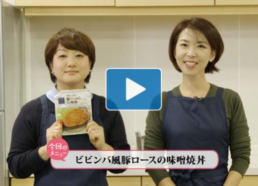 第27回豚味噌焼丼サムネイル