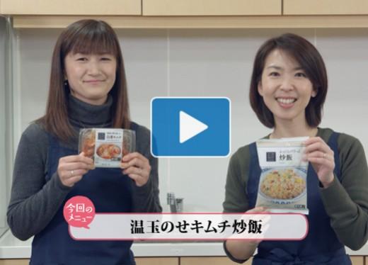 レシピ_キムチ炒飯サムネイル
