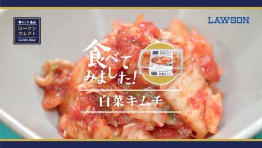 CM白菜キムチサムネイル