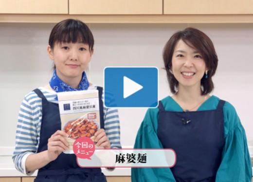 ブログトップ用レシピ麻婆麺