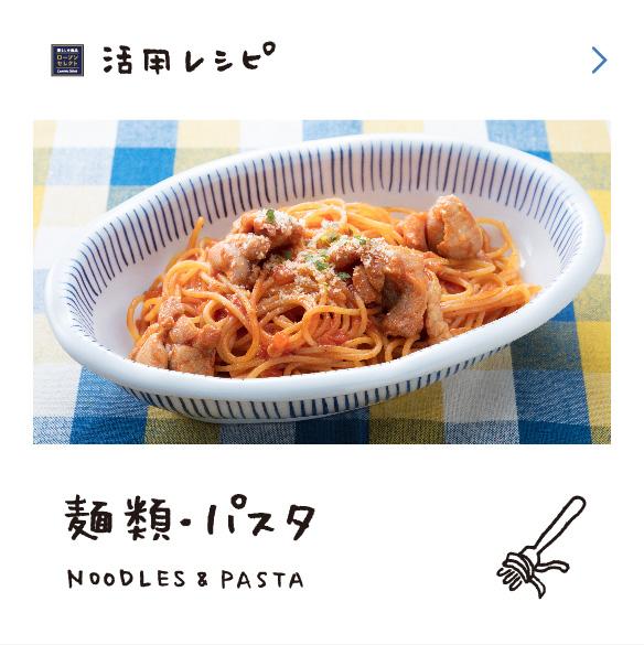 麺類・パスタ