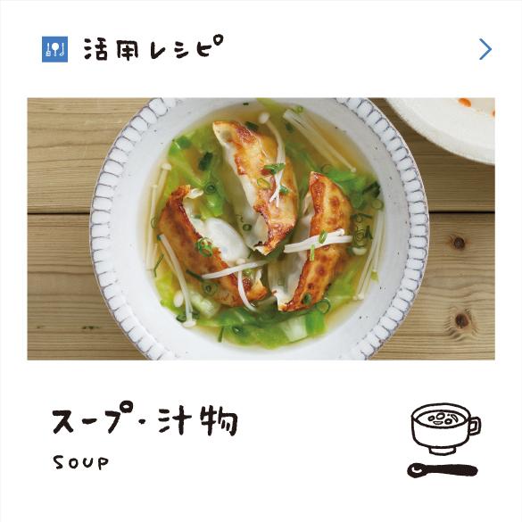 スープ・汁物
