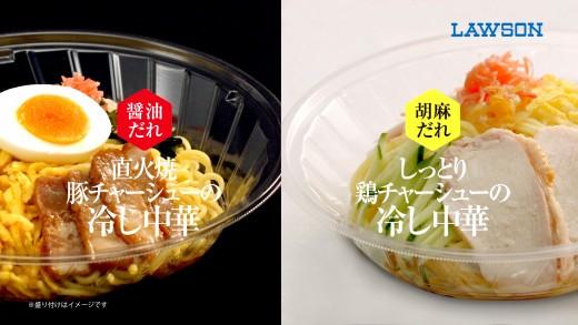 201905_冷やし麺_サムネ用0