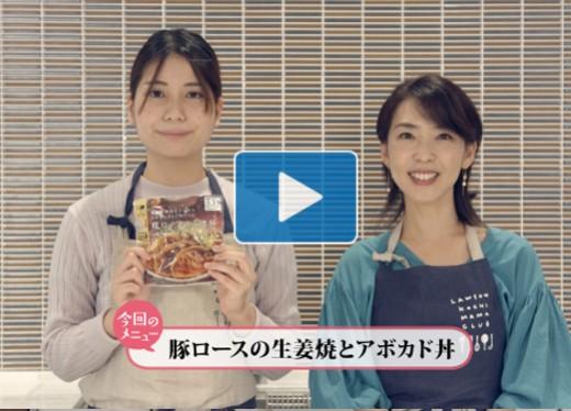 201908_第73回アボカド丼サムネイル