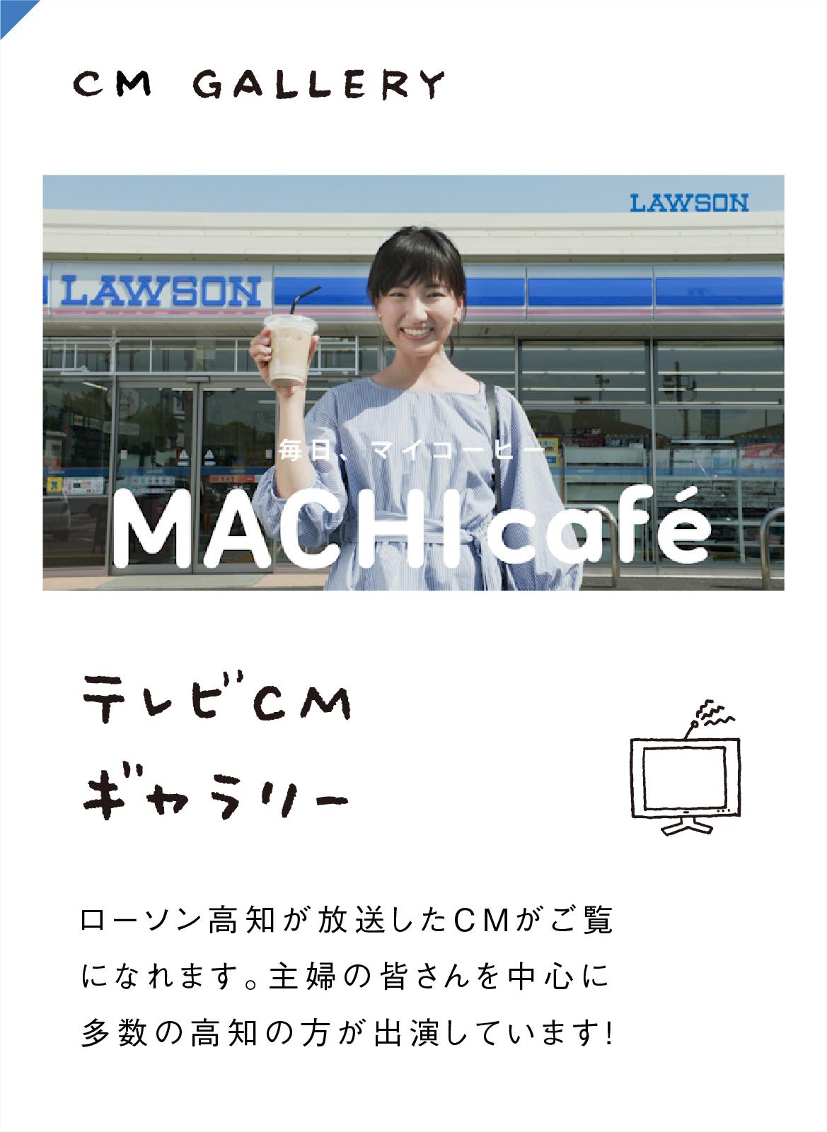 テレビCMギャラリー
