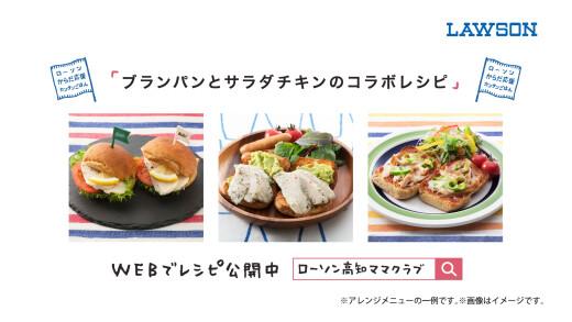 LKブランパン・サラダチキン_HP用_10